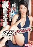 裏・新堂有望 完全版 [DVD]