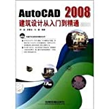 img - for AutoCAD 2008 Architectural Design From Novice to Professional (with CD) book / textbook / text book