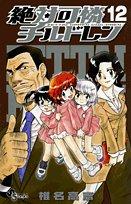 絶対可憐チルドレン 12 (12) (少年サンデーコミックス)
