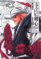 るろうに剣心 完全版 10 (ジャンプ・コミックス)