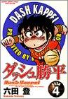 ダッシュ勝平 4 (少年サンデーコミックスワイド版)