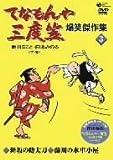 てなもんや三度笠 爆笑傑作集(3) [DVD] (商品イメージ)