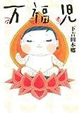 万福児 1 (クイーンズコミックス)