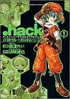 .hack//黄昏の腕輪伝説 (1) カドカワコミックA (角川コミックス・エース)