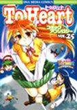 To Heartコミックアンソロジー 25 (IDコミックス DNAメディアコミックス)