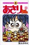 あさりちゃん 86 (86) (てんとう虫コミックス)