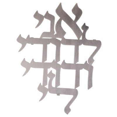 Dorit Judaica Wall Hanging - Beloved - 1