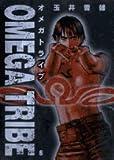 Omega tribe 6 (ビッグコミックス)