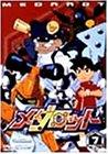 メダロット Vol.7 [DVD]