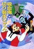 吸血鬼と切り裂きジャック (吸血鬼はお年ごろシリーズ) (コバルト文庫)
