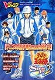 テニスの王子様Smash Hit!2—プレイステーション2版 (Vジャンプブックス—ゲームシリーズ)
