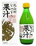 和歌山県北山村のじゃばら100%果汁360ml 原種原木のじゃばら果実から絞ったじゃばら果汁です 花粉対策