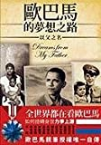 img - for Dreams From My Father: A Story Of Race And Inheritance (Chinese Edition) book / textbook / text book