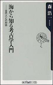 海から知る考古学入門―古代人との対話 (角川oneテーマ21)
