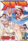 火星人刑事 1 (1) (ヤングジャンプコミックス)