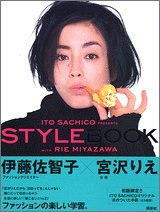 STYLE BOOK [特装版(黒)]
