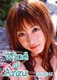 杏さゆり Wind of ANZU [DVD]