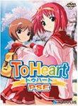 To Heart PSE 初回限定版