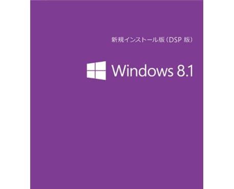Microsoft Windows 8.1 (DSP版) 64bit 日本語