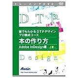 DTPデザインプロ養成 本の作り方 InDesign上