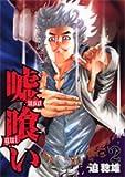 嘘喰い 2 (ヤングジャンプコミックス)