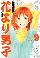 花より男子―完全版 (Vol.9) (集英社ガールズコミックス)