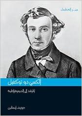 Alexis de Tocqueville: Democracy's Guide [Arabic]: Joseph