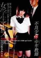 [鈴木ありさ] 女学生エロス 不良少女と中年教師