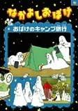 なかよしおばけ おばけのキャンプ旅行 [DVD]
