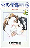 ケイリン野郎―周と和美のラブストーリー (56) (ジュディーコミックス)