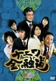 ナニワ金融道 6 [DVD]