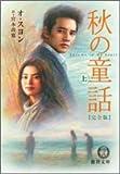 秋の童話 (上) (徳間文庫)