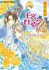 王宮ロマンス革命―姫君は自由に恋する〈2〉 (コバルト文庫)