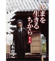NHK人間講座 五木寛之 いまを生きるちから 第3巻 [DVD]