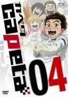 カペタ vol.04 [DVD]