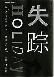 失踪HOLIDAY (角川コミックス・エース (KCA170-1))