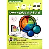 img - for perfect: Office of modern office technology Daquan(Chinese Edition) book / textbook / text book