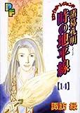 諸葛孔明時の地平線 14 (14) (プチフラワーコミックス)