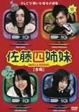佐藤四姉妹 赤版 [DVD]