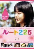 ルート225 [DVD]