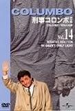 刑事コロンボ 完全版(14) [DVD]