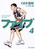 ファイブ 4 (4) (ビッグコミックス)