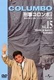 刑事コロンボ 完全版(15) [DVD]
