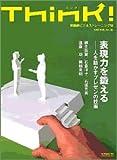 Think! 2005年冬号 [No.12]