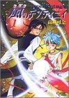 嵐のデスティニィ 1―Second stage (クリムゾンコミック)