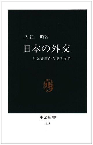 日本の外交―明治維新から現代まで (中公新書 (113))