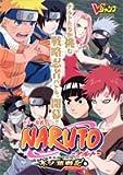 トミー公式NARUTO-ナルト-木ノ葉戦記―ゲームボーイアドバンス版 (Vジャンプブックス―ゲームシリーズ)