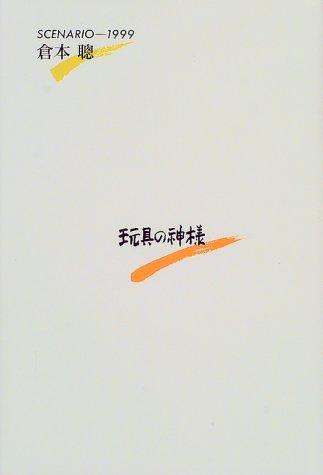 玩具の神様―SCENARIO 1999 (理論社の文芸書版)