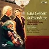 サンクト・ペテルブルグ ガラコンサート2003 [DVD]
