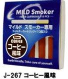 電子タバコ専用フィルターカートリッジ【コーヒー風味】10個入り★1本で約300回吸入可能!